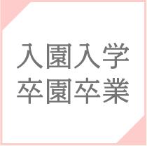 入園入学/卒園卒業