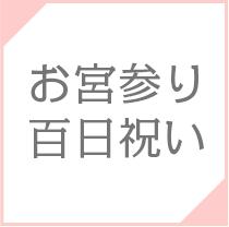 お宮参り / 百日祝い