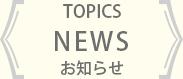 TOPICS NEWS お知らせ